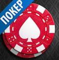 скачать ворлд покер клуб на андроид