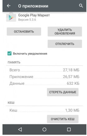 11e4948adb9 Ошибка 905 в магазине Google Play Store