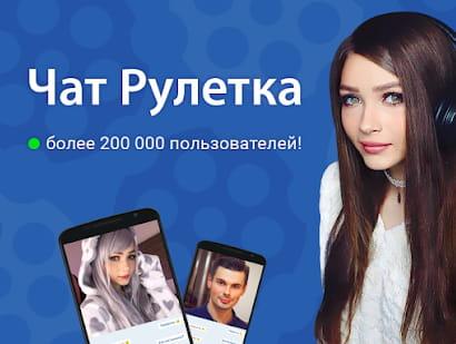 Видеочат онлайн рулетка россия без регистрации клинцы казино